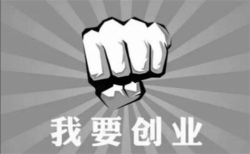 绵阳工商执照注册代办,工商注册