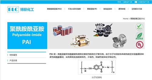 上海直销水性PAI值得信赖 南通博联化工供应