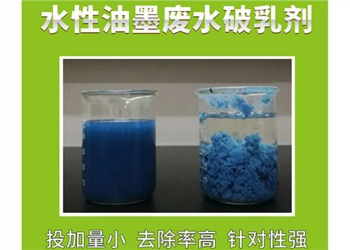 专用油墨废水破乳剂品牌企业,油墨废水破乳剂