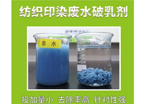 优良印染纺织废水破乳剂常用解决方案,印染纺织废水破乳剂