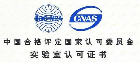 重庆一站式服务IEC/ISO17025实验室认可,IEC/ISO17025实验室认可