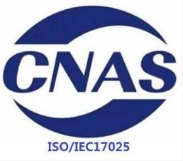 服务满意CNAS实验室认可培训哪里好,CNAS实验室认可培训