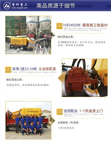 上海二次小型混凝土泵哪家好 创新服务 南京鲁科重工机械供应
