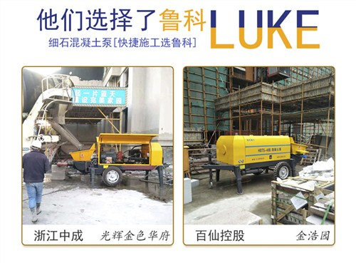 杭州细石混凝土泵厂家,混凝土泵