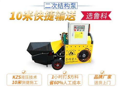 武汉二次结构泵 抱诚守真 南京鲁科重工机械供应