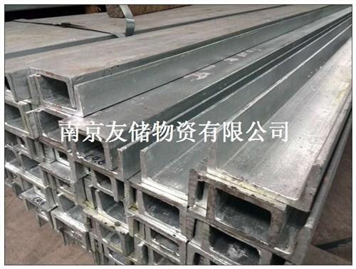 上海官方热镀锌槽钢多少钱 创造辉煌「南京友储物资供应」