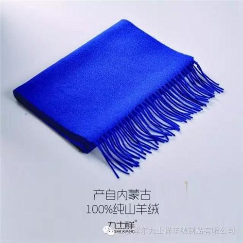 巴彦淖尔九士祥羊绒制品有限公司