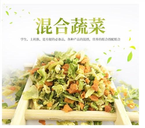 5种脱水蔬菜混合袋装|脱水蔬菜执行标准|磴口永兴脱水菜出口海外|永兴供