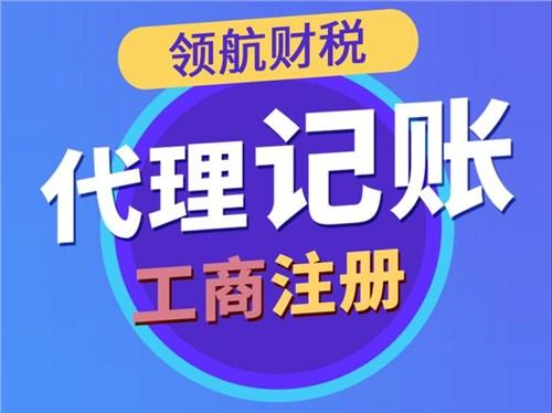 永宁代理注册公司来电咨询 宁夏领航财税服务供应