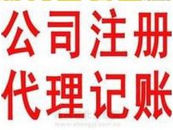 贺兰低价注册公司 口碑推荐 宁夏领航财税服务供应