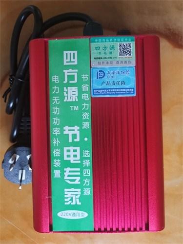 福建省电节电器销售「四方源节电器供应」