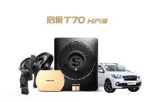 提供深圳启辰T70专车专用音响价格培英电声供