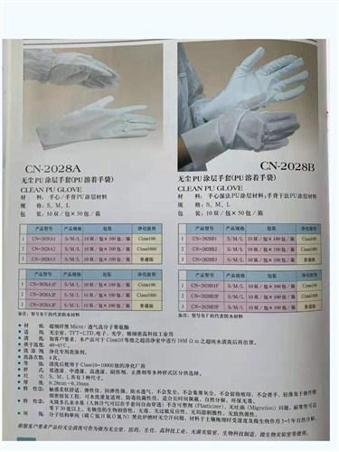 吉林专用无尘手套加工 值得信赖 上海浦迪塑业供应