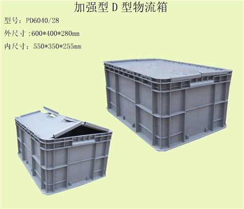 山东物流箱厂家报价 服务为先 上海浦迪塑业供应