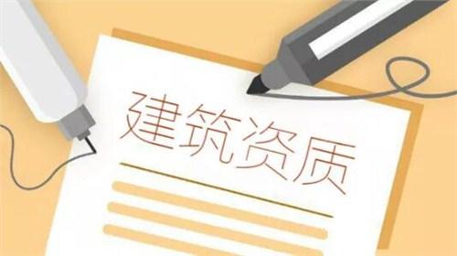 乐都知名度工程设计资质分级标准内容,工程设计资质分级标准