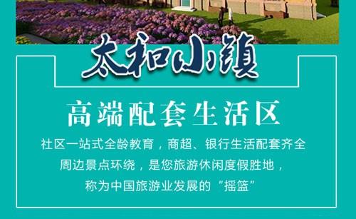 秦皇岛市太和小镇价格多少,太和小镇