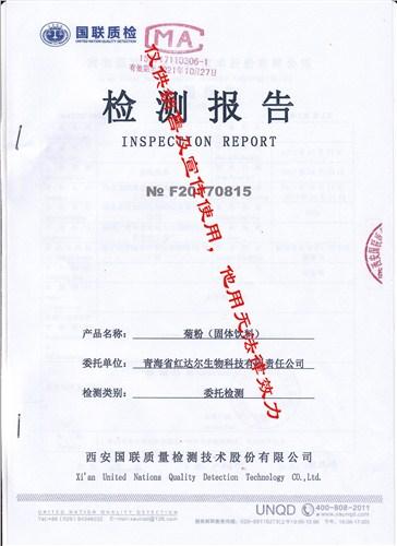 青海正規蛹蟲草片公司簡介 來電咨詢「紅達爾供」