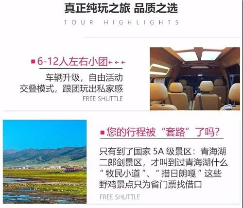 青海茶卡盐湖旅游 青海友诚国际旅行社供应