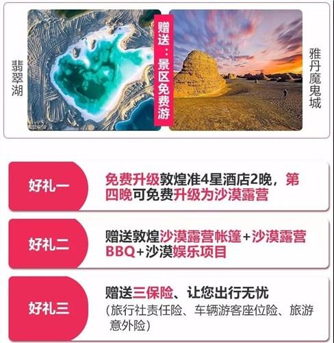 青海西北旅游 青海友诚国际旅行社供应