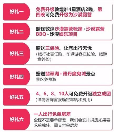 青海拼车5日游 青海友诚国际旅行社供应
