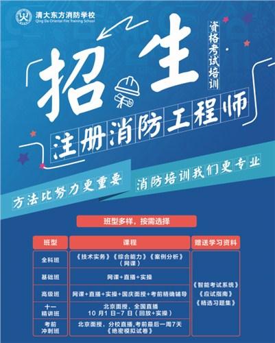 昆明中控员消防证培训0871-63166119 云南清大东方消防学校