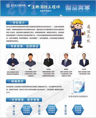 昆明一级注册消防中控员培训课程 云南清大东方消防学校