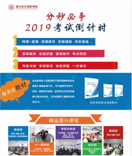 昆明一級消防工程師培訓中心 云南清大東方消防學校