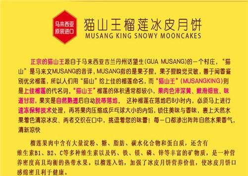 东莞库存富锦榴莲冰皮月饼需要多少钱「深圳富锦食品工业供应」