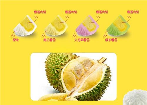 广州优质富锦榴莲冰皮月饼销售价格,富锦榴莲冰皮月饼