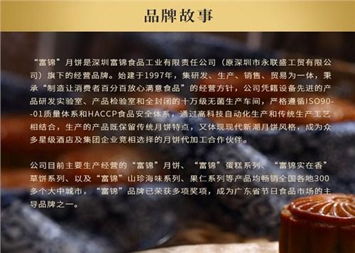 惠州口碑好富锦月饼官网,富锦月饼