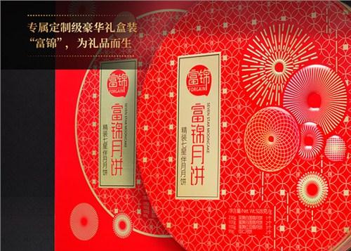 汕頭正規富錦月餅要多少錢「深圳市騫騰科技供應」