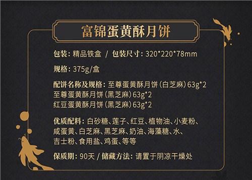 干萌女的�_茂名库存富锦月饼厂家价格 欢迎来电「深圳富锦食品工业供应」