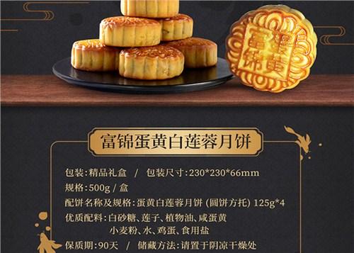 惠州庫存東莞富錦月餅需要多少錢「深圳富錦食品工業供應」