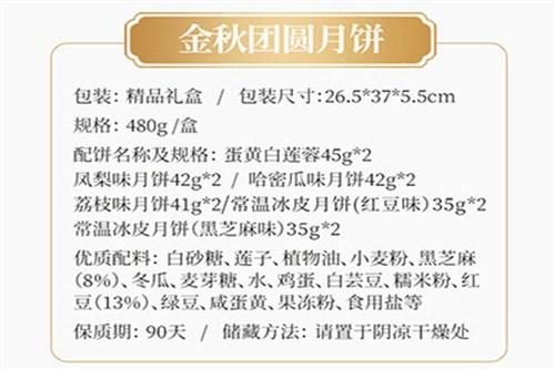 深圳直销富锦月饼地址需要多少钱,富锦月饼地址