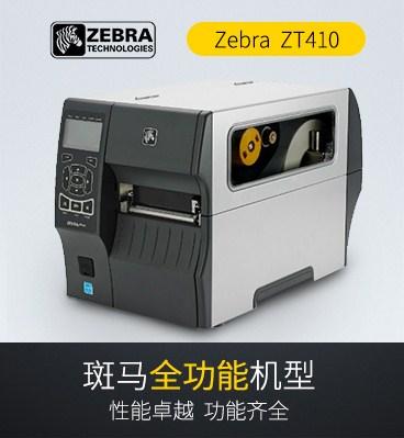 斑马zebra ZT410 RFID工业条码打印机