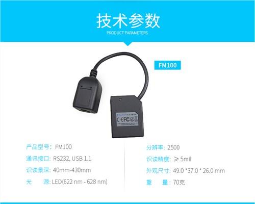 苏州远景达自动识别技术有限公司