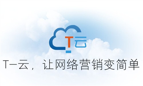 天津優質智能營銷云平臺哪家快