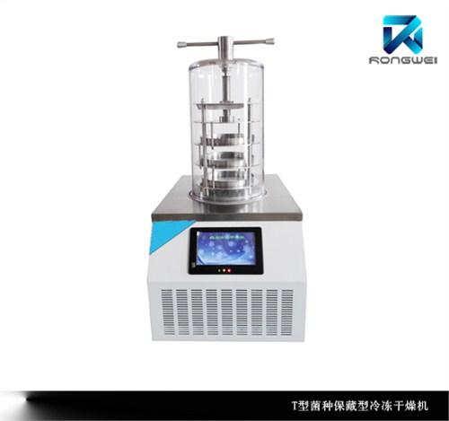 北京控温冷冻干燥机供应 上海容威仪器供应