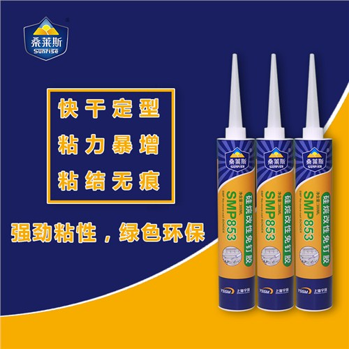 上海专业免钉胶咨询客服 来电咨询 上海桑莱斯新材料供应