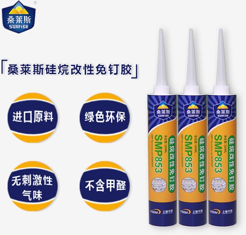 上海库存免钉胶性价比高 口碑推荐 上海桑莱斯新材料供应