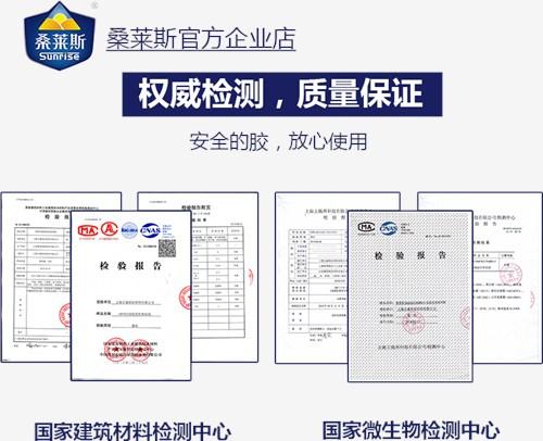 上海小型门窗密封胶服务介绍 诚信服务 上海桑莱斯新材料供应