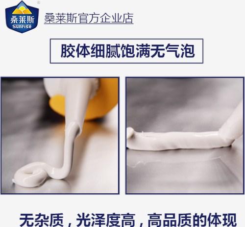 上海库存门窗密封胶货真价实 诚信服务 上海桑莱斯新材料供应