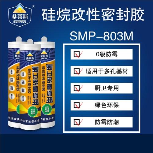 上海原装厨卫防霉胶价格 信息推荐 上海桑莱斯新材料供应