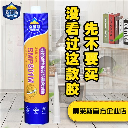 上海无苯厨卫防霉胶价格合理 铸造辉煌 上海桑莱斯新材料供应