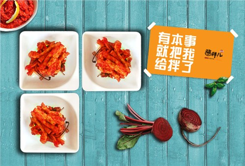 青岛专业小吃快餐招商 创造辉煌 大连酱样儿餐饮管理供应