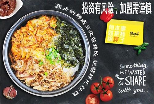 深圳專業醬樣兒加盟招商加盟 歡迎來電「大連醬樣兒餐飲管理供應」
