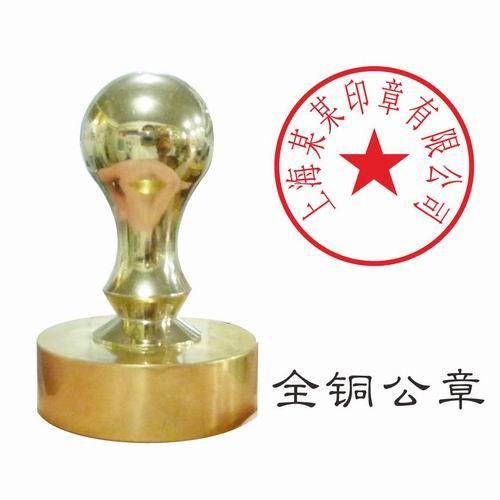 上海质量公章价格,公章