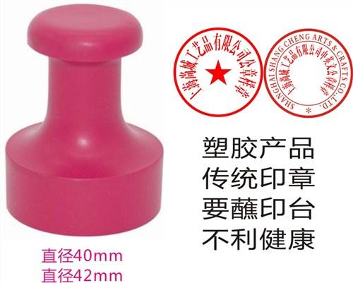 上海官方公章咨询客服「尚城供应」