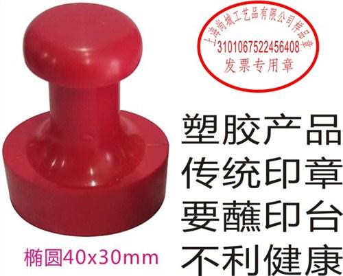 上海专业发票章价格,发票章
