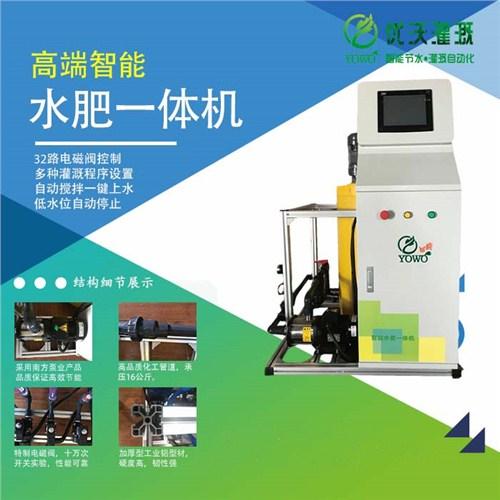 昆明农田智能水肥一体机价格 欢迎来电「四川优沃灌溉设备供应」